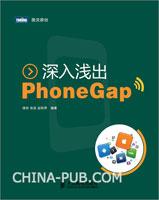 深入浅出PhoneGap(Adobe专家力作 Adobe资深总监、搜狗前端工程师、百度高级前端工程师联合推荐)(china-pub首发)