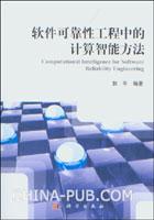软件可靠性工程中的计算智能方法