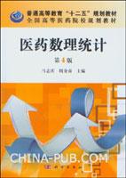 医药数理统计(第4版)