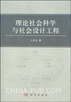 理论社会科学与社会设计工程