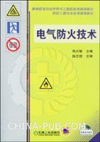 电气防火技术