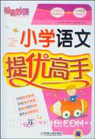 锦囊妙解:小学语文提优高手(五年级)