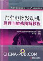 汽车电控发动机原理与维修图解教程