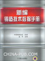 新编铸造技术数据手册