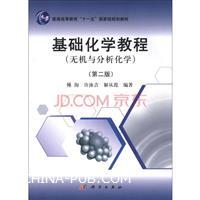 (无机与分析化学)-基础化学教程-(第二版)