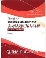 高等学校英语应用能力考试实考试题汇编与详解:2012版.A级