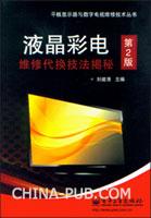 液晶彩电维修代换技法揭秘(第2版)