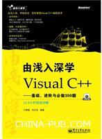 由浅入深学Visual C++:基础、进阶与必做300题(含DVD光盘1张)