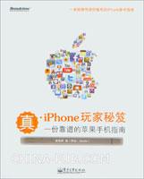 真.iPhone玩家秘笈:一份靠谱的苹果手机指南(全彩)
