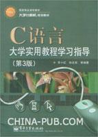 C语言大学实用教程学习指导(第3版)