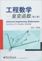 工程数学.复变函数(第三版)