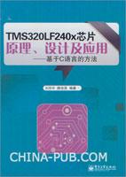 TMS320LF240x芯片原理、设计及应用:基于C语言的方法
