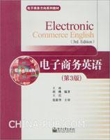 电子商务英语(第3版)