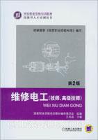 维修电工(技师、高级技师)(第2版)