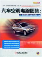 汽车空调电路图集;欧洲车系(大众分册)下册