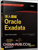 深入理解Oracle Exadata(无二Exadata资料,超豪译者团队)