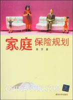 家庭保险规划