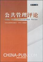 公共管理评论(第十二卷)