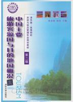 中国主要旅游客源国与目的地国概况(第二版)(清华版.高等院校旅游与饭店管理专业规