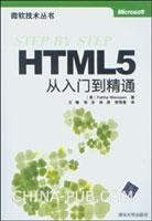 HTML 5从入门到精通
