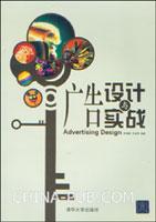 广告设计与实战