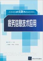 税务信息技术应用