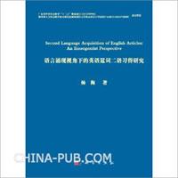 语言涌现视角下的英语冠词二语习得研究