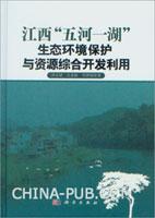 """江西""""五河一湖""""生态环境保护与资源综合开发利用"""