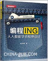 编程ING:人人都能学会程序设计(全彩)(IT奇才蔡学镛最新力作,史上最具趣味性的程序设计书!)(签名本,随机发售)