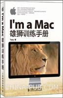 Im a Mac:雄狮训练手册(三大苹果社区知名人士鼎力推荐,众多苹果粉丝、网友和读者好评)(china-pub首发)