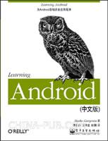 Learning Android(中文版)(china-pub首发)
