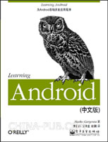 Learning Android(中文版)(china-pub首发)