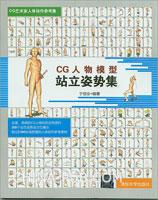 CG人物模型站立姿势集(CG艺术家人体动作参考集)