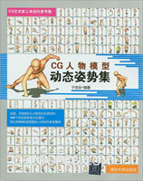 CG人物模型动态姿势集(CG艺术家人体动作参考集)