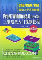 Pro/E Wildfire 5.0中文版三维造型入门视频教程(第2版)(配光盘)