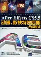 After Effects CS 5.5动漫、影视特效后期合成秘技(配光盘)
