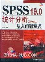 SPSS 19.0统计分析从入门到精通(配光盘)