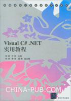 Visual C#.NET实用教程