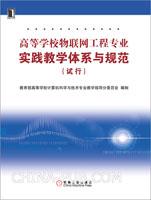 高等学校物联网工程专业 实践教学体系与规范(试行)[按需印刷]