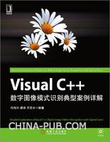Visual C++数字图像模式识别典型案例详解