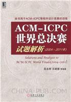 ACM-ICPC世界总决赛试题解析(2004~2011年)