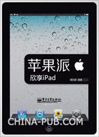 苹果派欣享iPad(全彩)