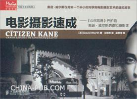电影摄影速成――《公民凯恩》开拍前奥逊.威尔斯的虚拟摄影课