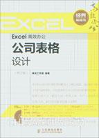 Excel高效办公――公司表格设计(修订版)