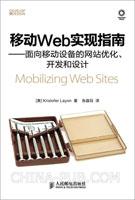 移动Web实现指南――面向移动设备的网站优化、开发和设计