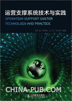 (特价书)运营支撑系统技术与实践