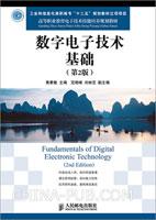 """数字电子技术基础(第2版)(工业和信息化高职高专""""十二五""""规划教材立项项目)"""
