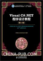 "Visual C#.NET程序设计教程(第2版)(工业和信息化普通高等教育""十二五""规划教材立项项目)"