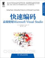快速编码:高效使用Microsoft Visual Studio(Microsoft资深Visual Studio专家倾力打造)[图书]