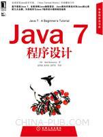 (特价书)Java 7程序设计